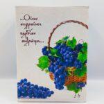 ΣΥΝΕΤΑΙΡΙΣΜΟΣ ΒΑΕΝΙ, ΛΕΥΚΟ, 5Lt, Winepoems.gr, Κάβα Γκάφας
